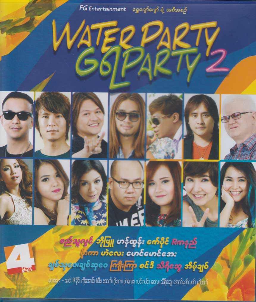 WaterParty2