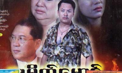 5556_AaMiteMhaung