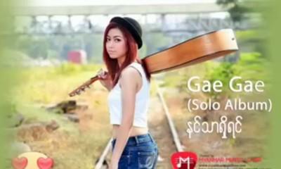 gaegae