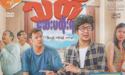 myanmar channel movies free download