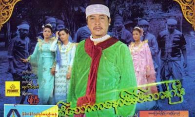 5058_KaNaung
