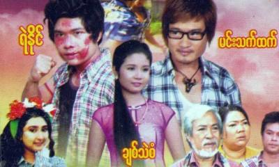 5903_KhinePhat
