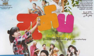 Cho Pyone Archives Shwe Dream