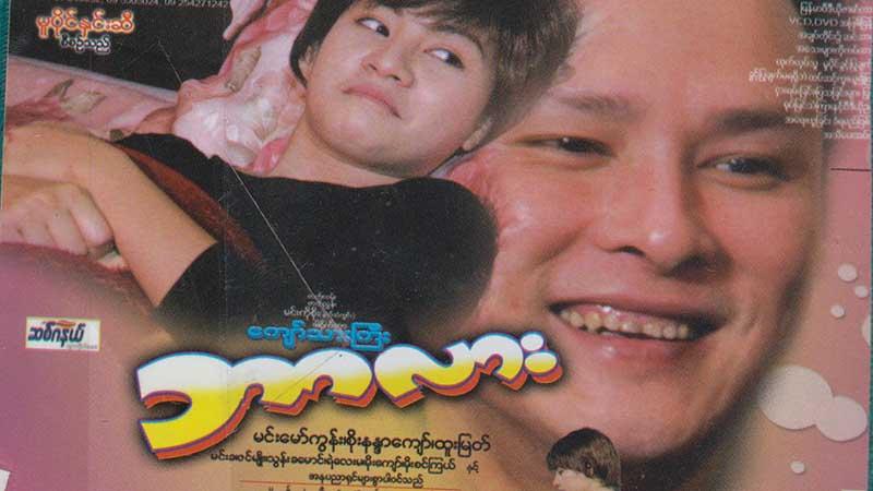 Myanmar Movie - Bar Lar,Min Maw Kun, Htoo Myat