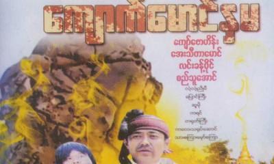 1227_KyoutMaungNhaMa