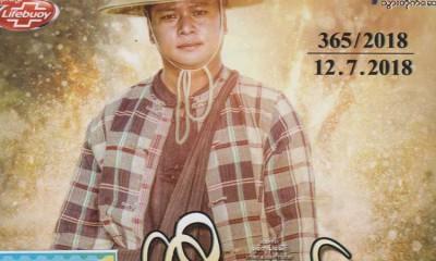 1319_PhoeMaung