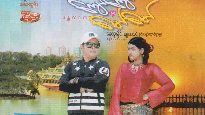 1368_KyawKyawNhintMawMaw