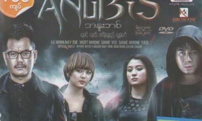1397_Anubis