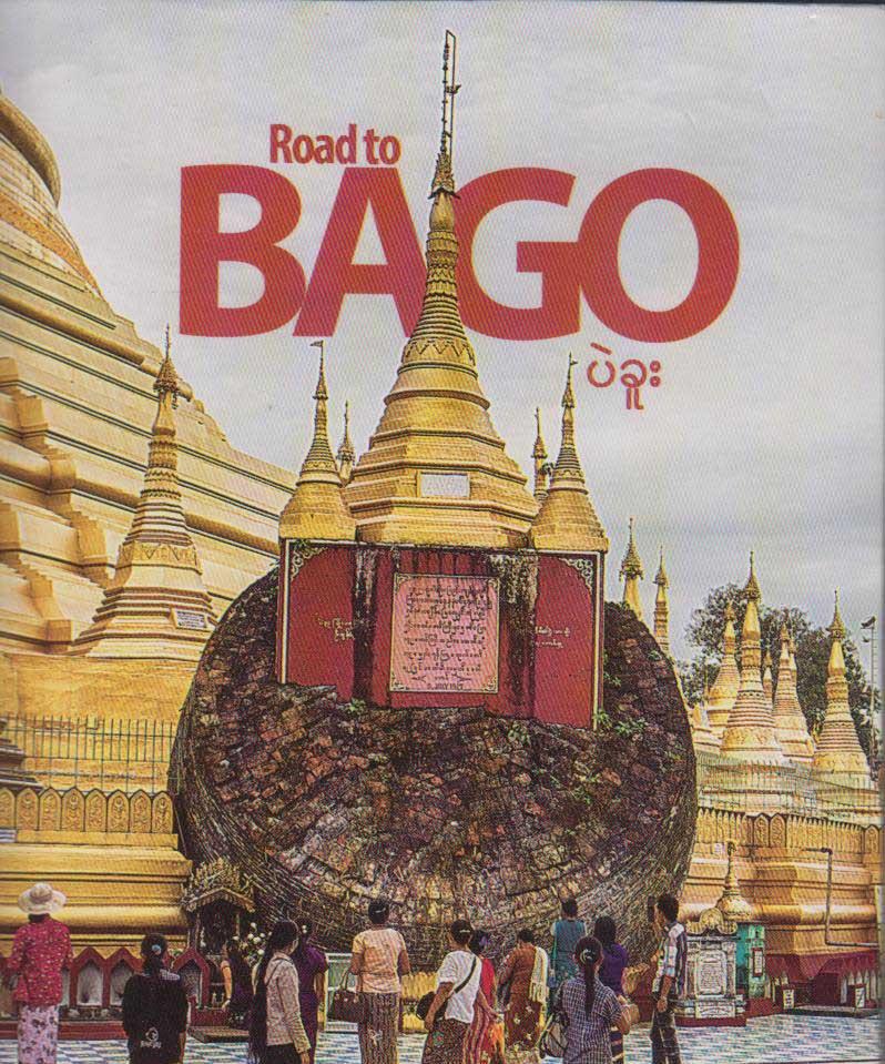 1404_RoadToBago